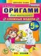 Оригами для малышей. Сложные модели 5+